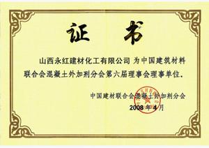 中国建筑材料联合会理事会证书.jpg