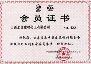中国建筑材料联合会员.jpg