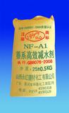 NF—A1萘系高效减水剂