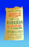 NF-5复合防冻泵送剂
