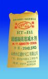 RT—Bl超缓凝高效减水剂