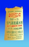 NF一3引气高效减水剂