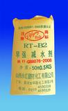 RT-B2早强减水剂