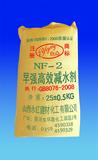 NF一2早强高效减水剂